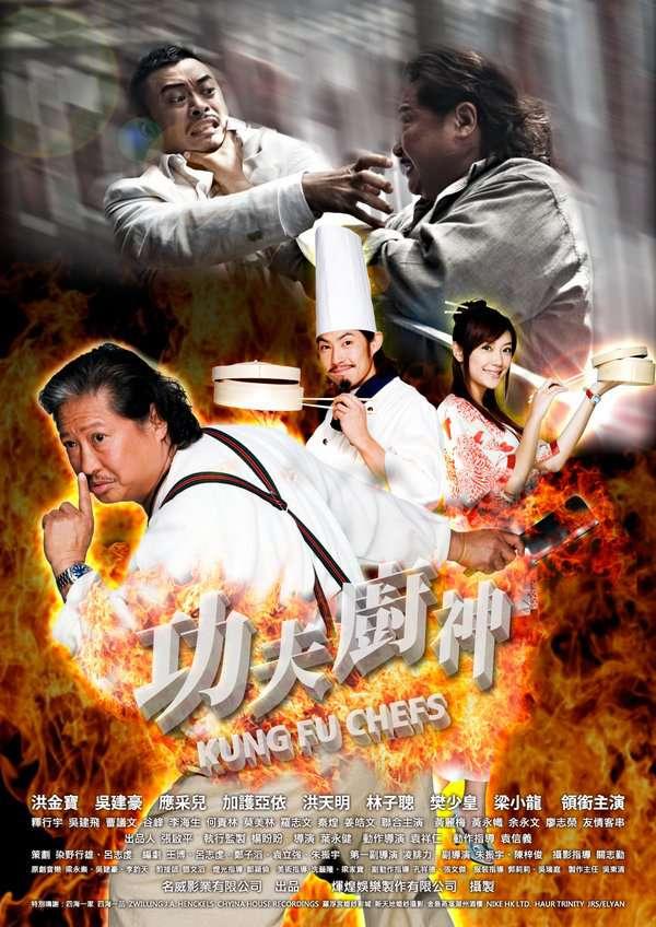 功夫廚神_Kung Fu Chefs_電影海報