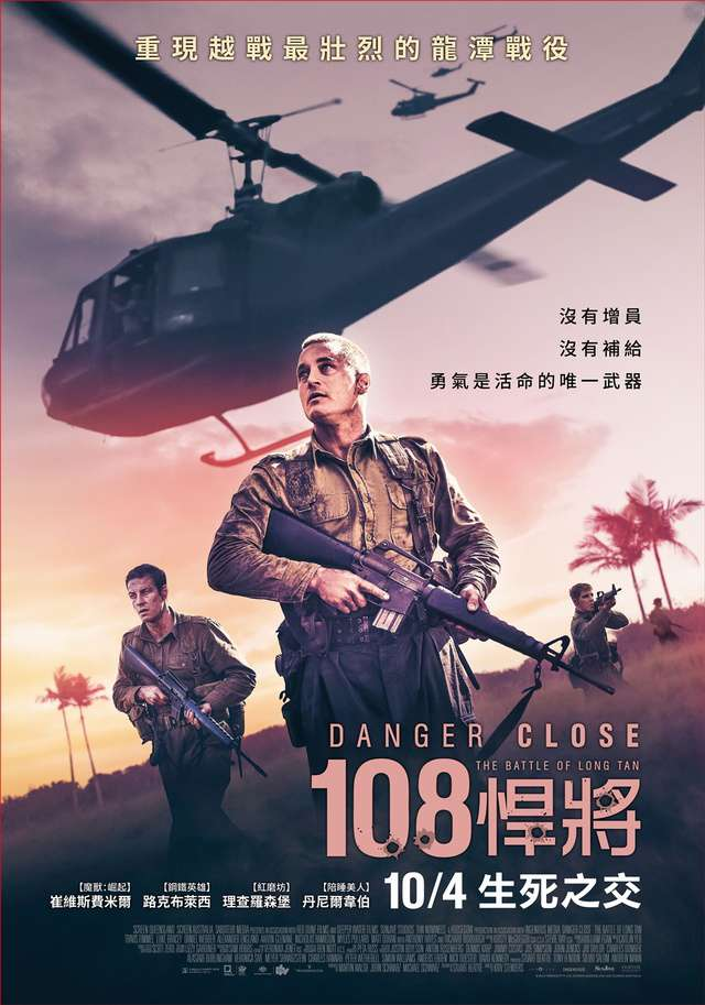108悍將_Danger Close_電影海報