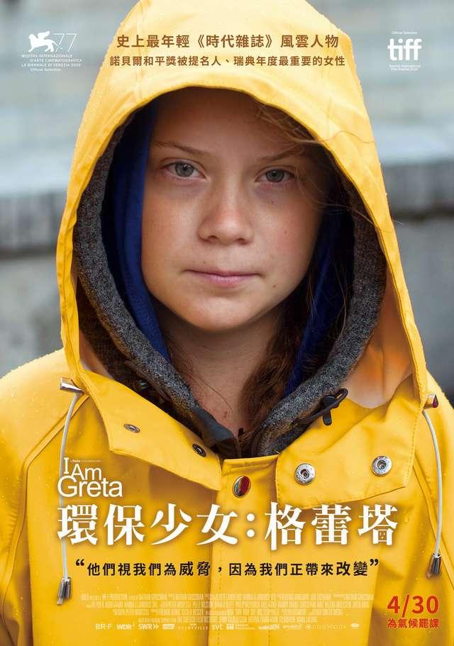 環保少女:格蕾塔_I Am Greta_電影海報