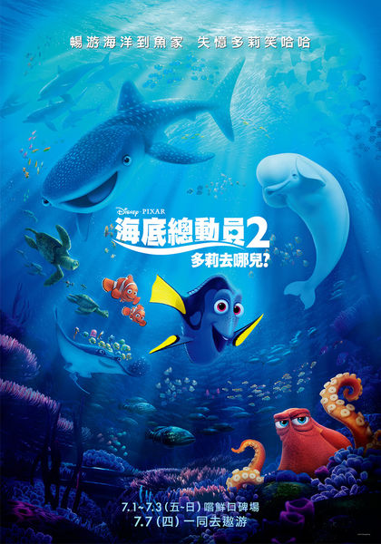 海底總動員2:多莉去哪兒_Finding Dory_電影海報