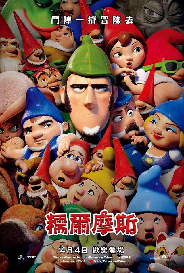 糯爾摩斯_Sherlock Gnomes_電影海報
