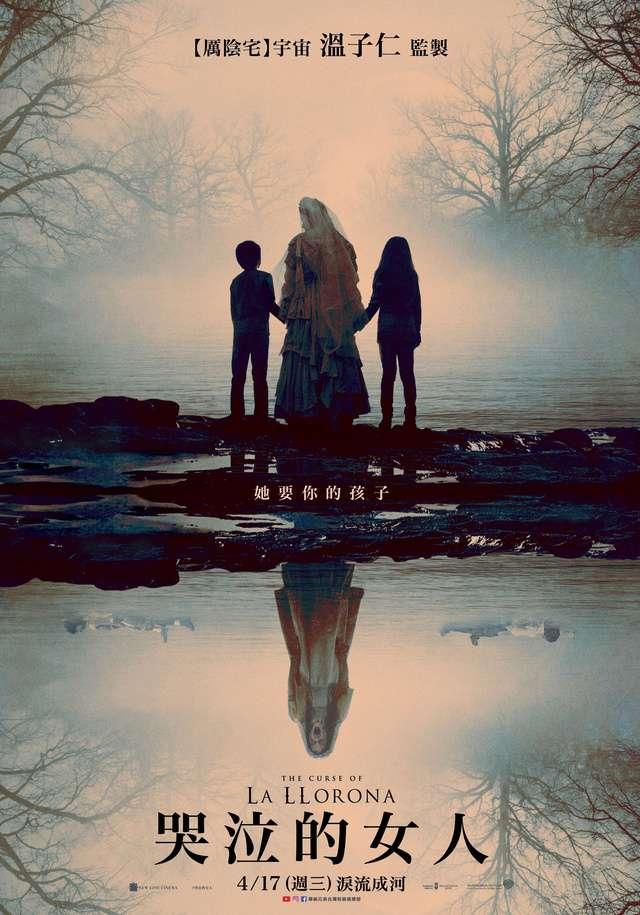 哭泣的女人_The Curse of La Llorona_電影海報