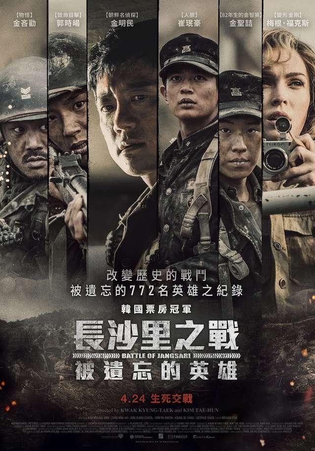 長沙里之戰:被遺忘的英雄_Battle of Jangsari_電影海報