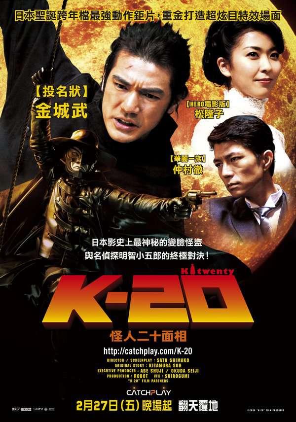 K20-怪人二十面相_K-20_電影海報