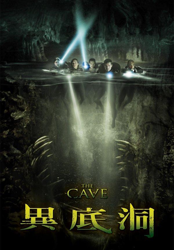 異底洞_The Cave_電影海報