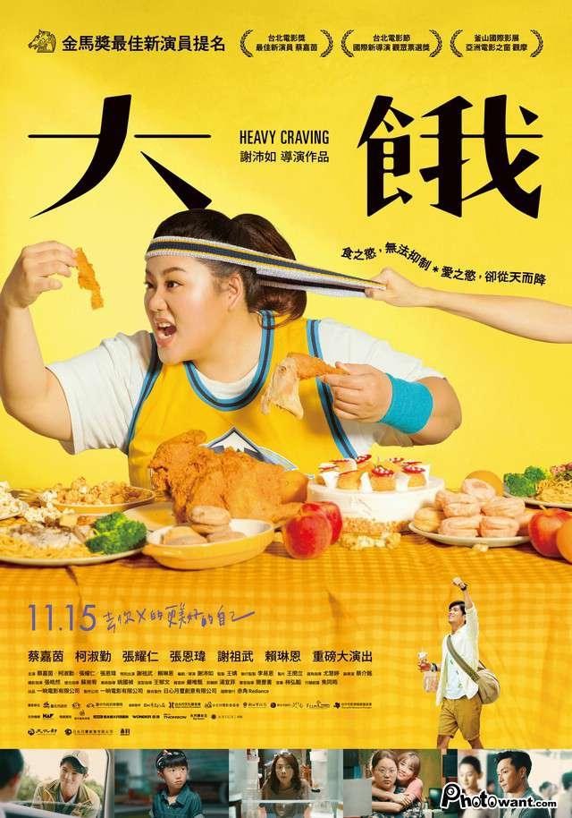 大餓_Heavy Craving_電影海報
