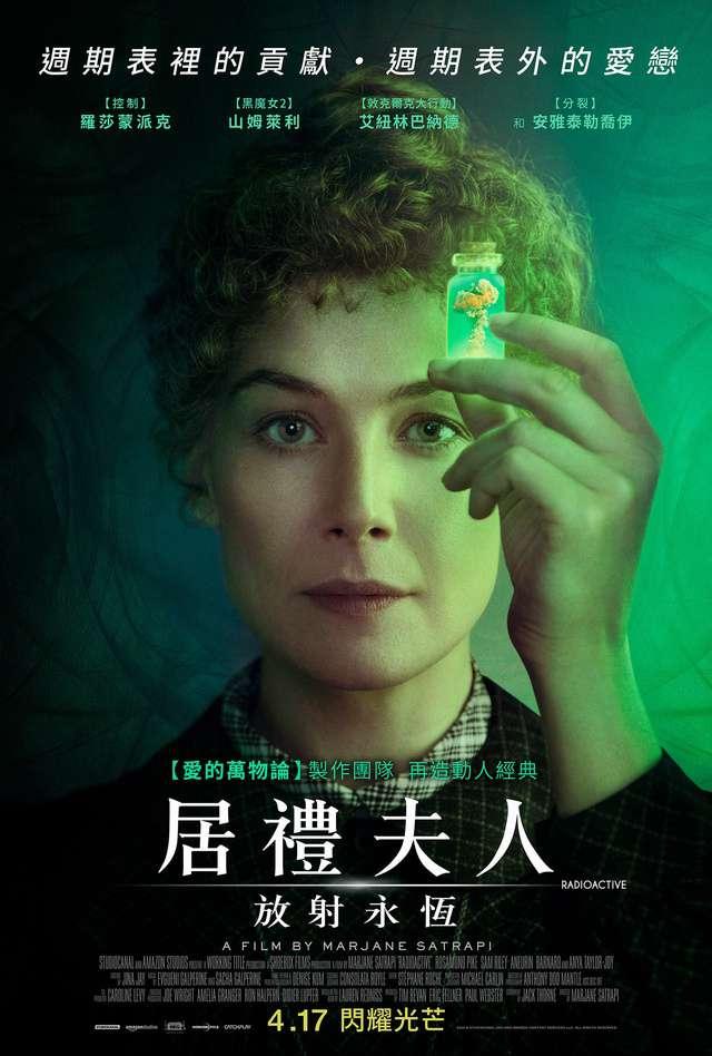 居禮夫人:放射永恆_Radioactive_電影海報