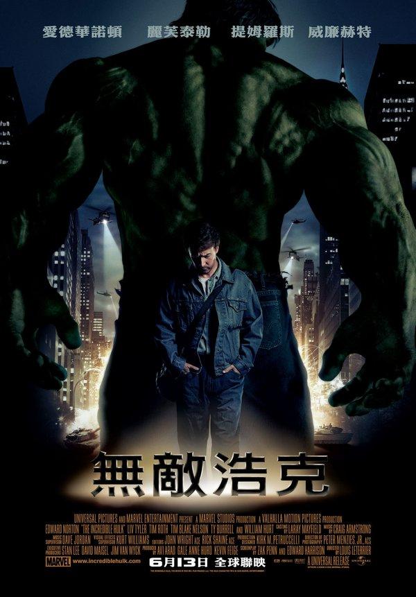 無敵浩克_The Incredible Hulk_電影海報
