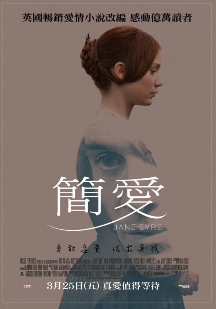 簡愛_Jane Eyre (2011)_電影海報
