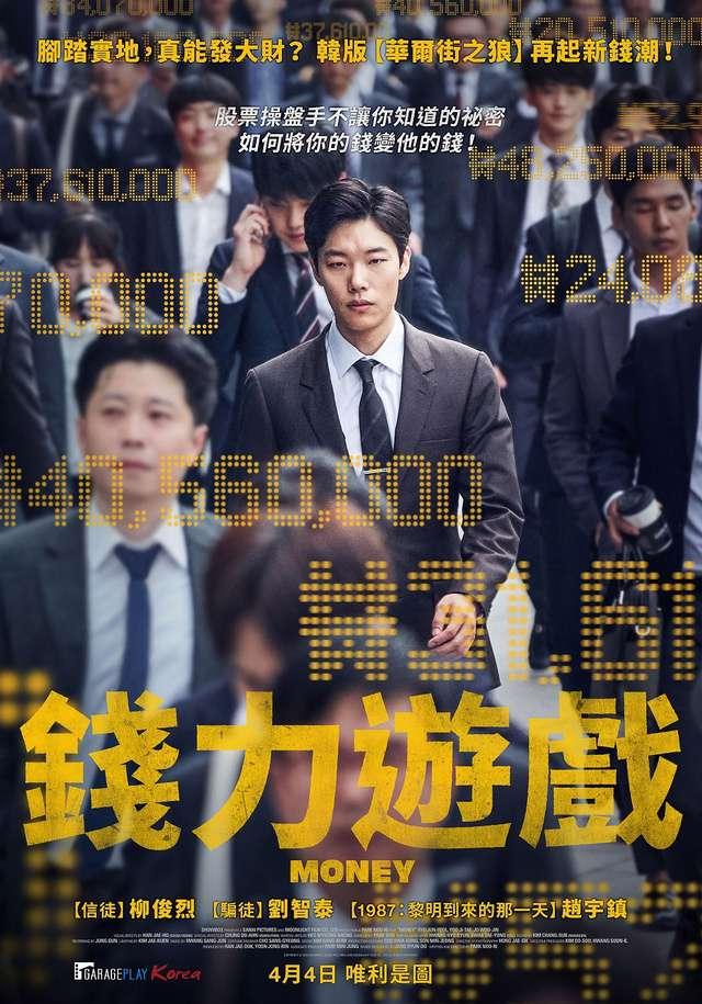 錢力遊戲_Money_電影海報