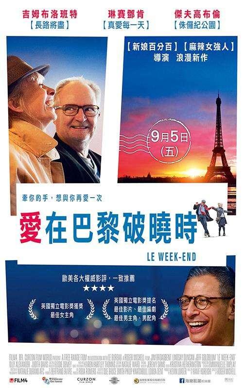 愛在巴黎破曉時_Le Week-End_電影海報