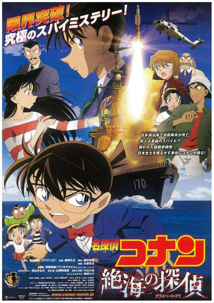 名偵探柯南:絕海的偵探_Detective Conan : Private Eye In The Distant Sea_電影海報
