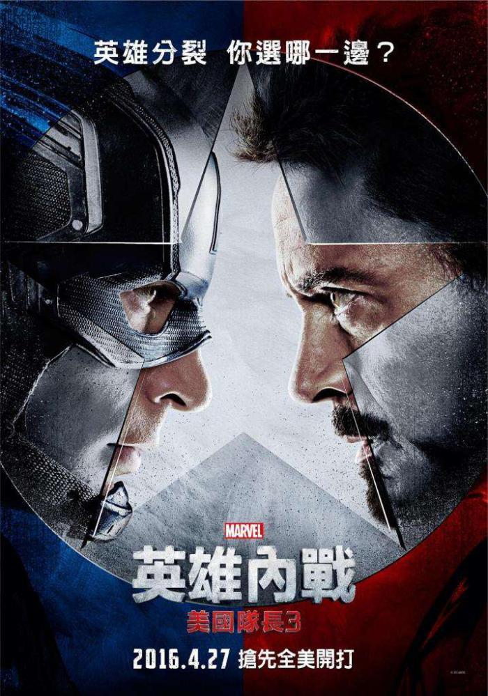 美國隊長3:英雄內戰_Captain America: Civil War_電影海報