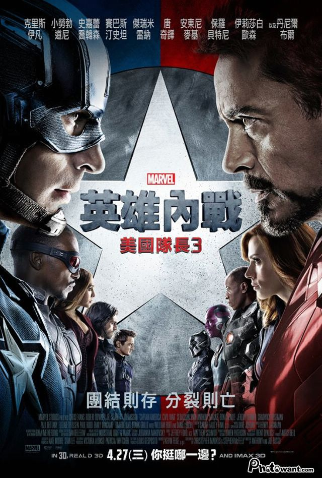 美國隊長3:英雄內戰_Captain America: Civil War_電影海報