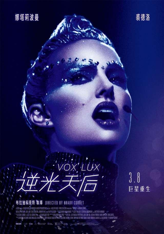 逆光天后_Vox Lux_電影海報