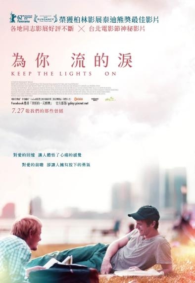 為你流的淚_Keep the Lights On_電影海報