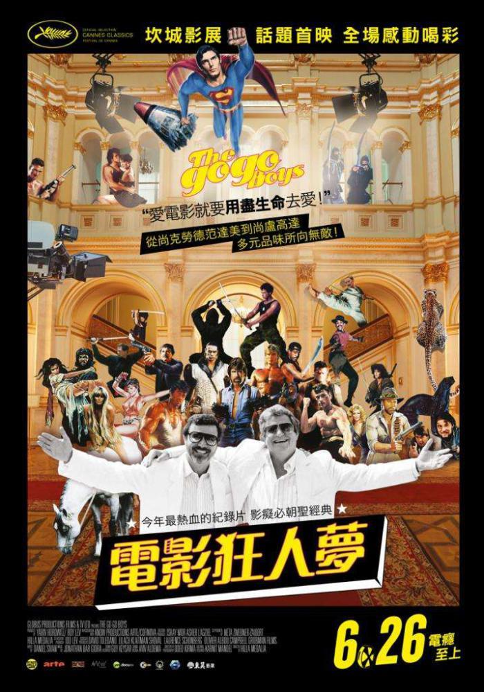 電影狂人夢_The Go-Go Boys: The Inside Story of Cannon Films_電影海報