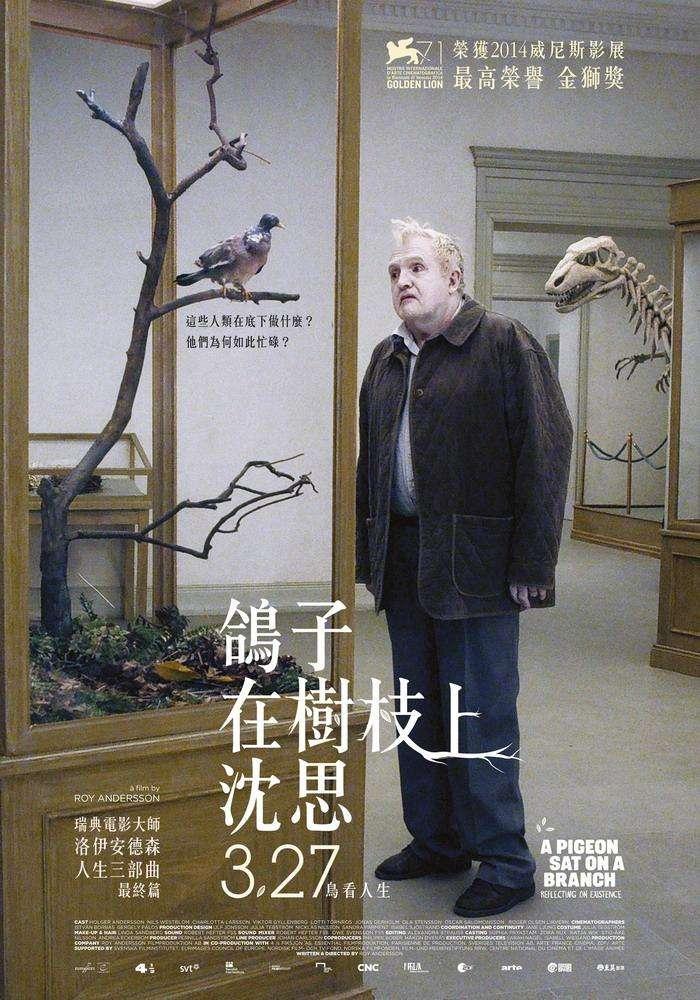 鴿子在樹枝上沈思_A Pigeon Sat on a Branch Reflecting on Existence_電影海報