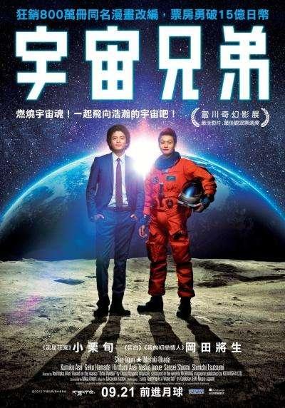 宇宙兄弟_Space Brothers_電影海報