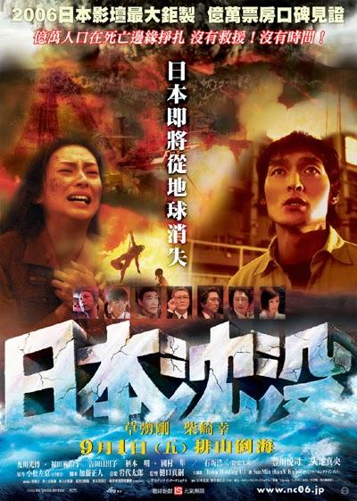 日本沉沒_Sinking of Japan_電影海報