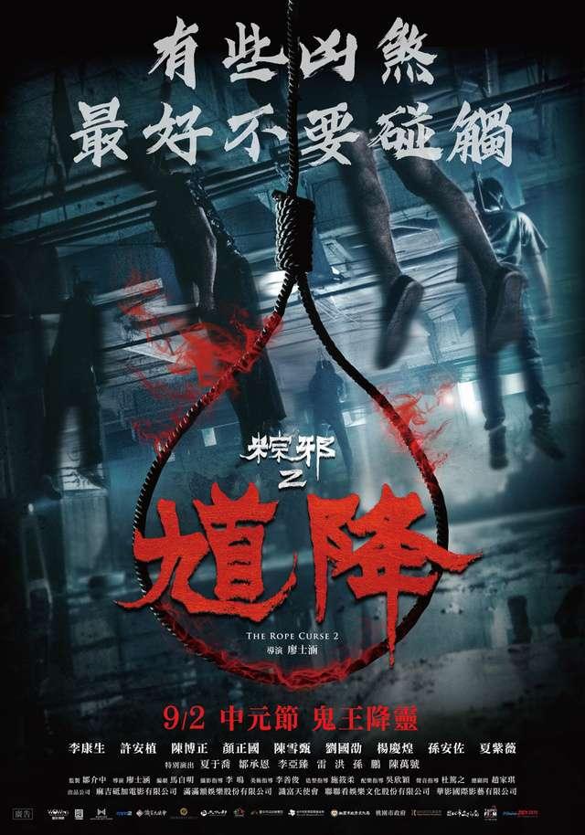 馗降:粽邪2_The Rope Curse 2_電影海報