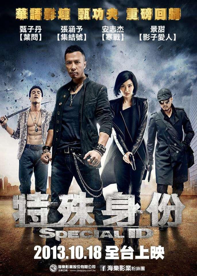特殊身份_Te Shu Shen Fen_電影海報