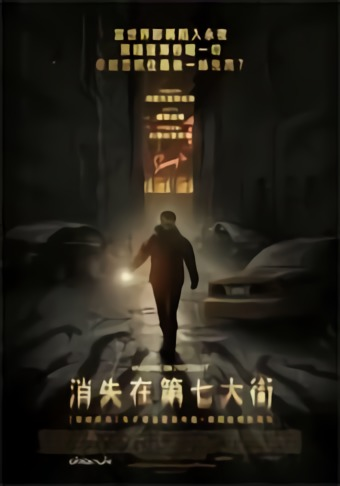 消失在第七大街_Vanishing on 7th Street_電影海報
