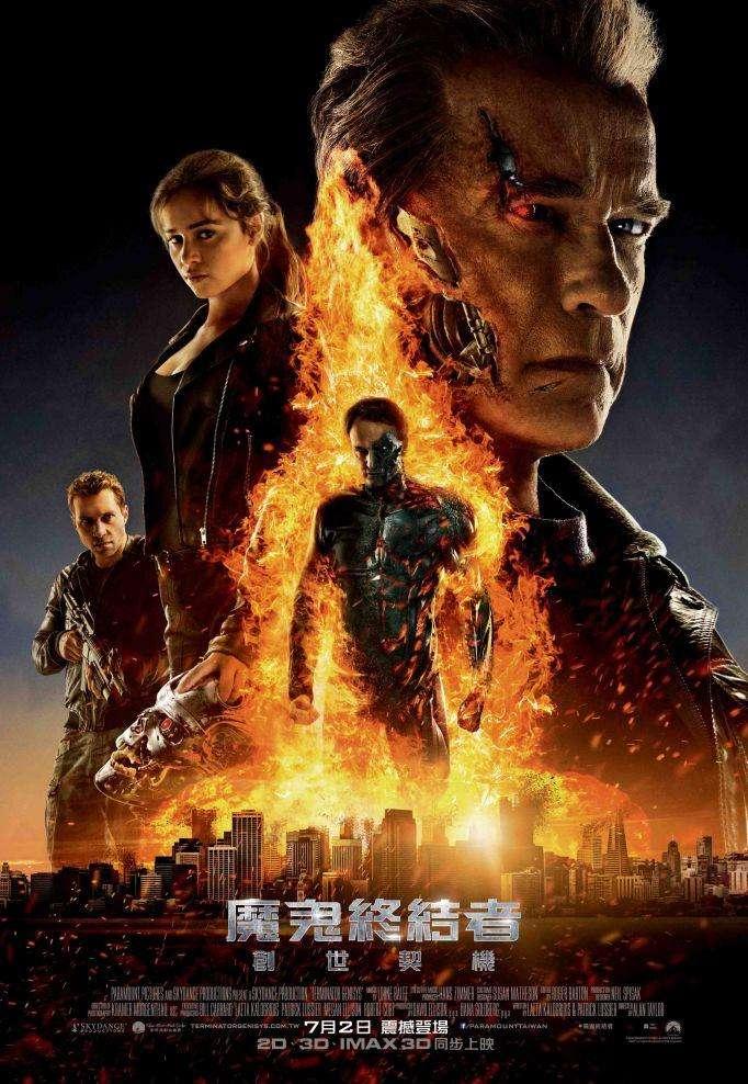 魔鬼終結者:創世契機_Terminator Genisys_電影海報