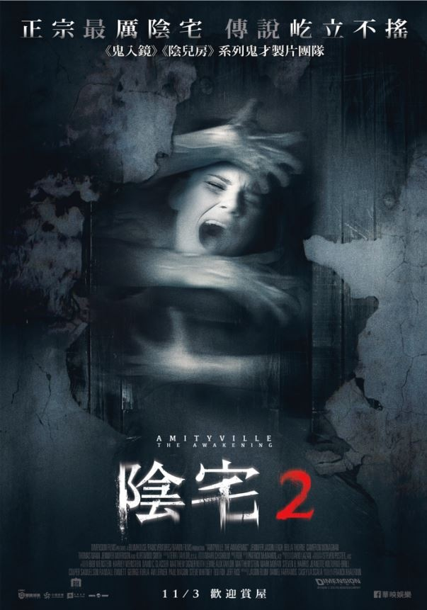 陰宅2_Amityville: The Awakening_電影海報