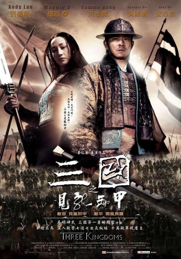 三國之見龍卸甲_Three Kingdoms: Resurrection of the Dragon_電影海報