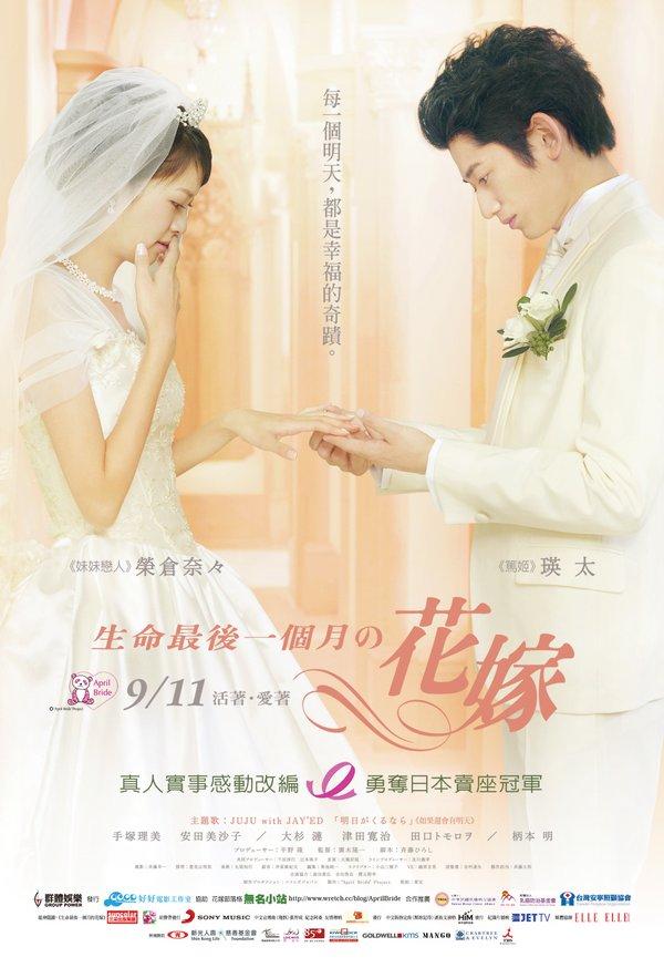 生命最後一個月的花嫁_April Bride_電影海報