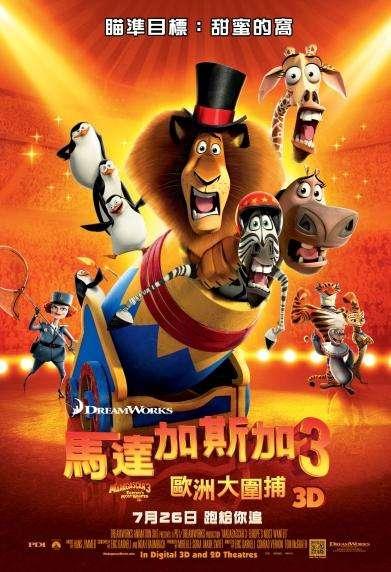 馬達加斯加3:歐洲大圍捕_Madagascar 3_電影海報