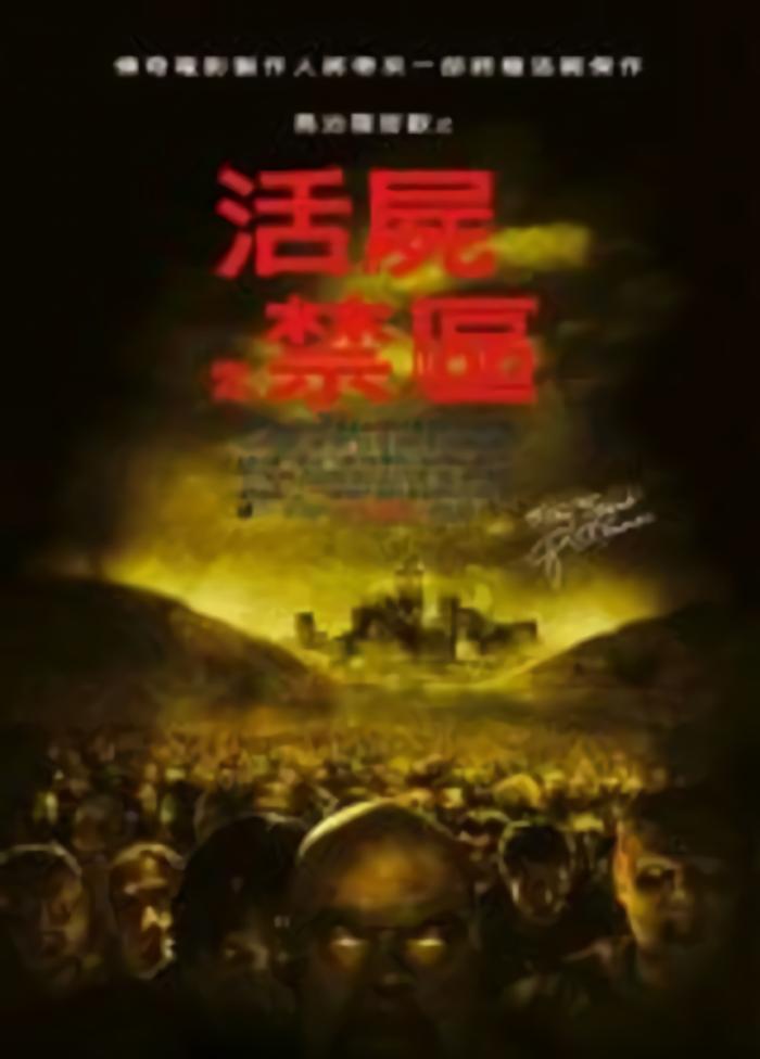 活屍禁區_George A. Romero's Land of the Dead_電影海報