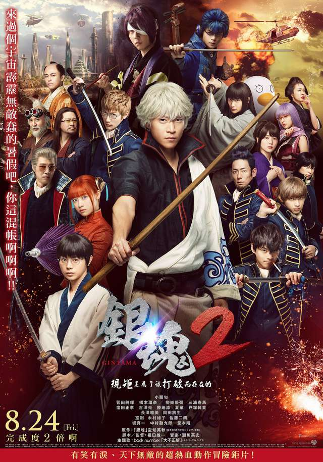 銀魂2:規矩是為了被打破而存在的_Gintama 2_電影海報