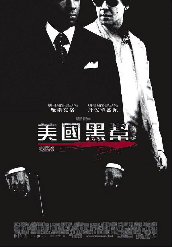 美國黑幫_American Gangster_電影海報