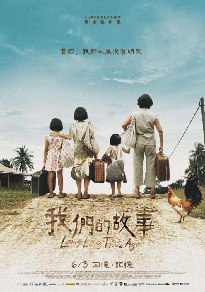 我們的故事1_Long Long Time Ago_電影海報