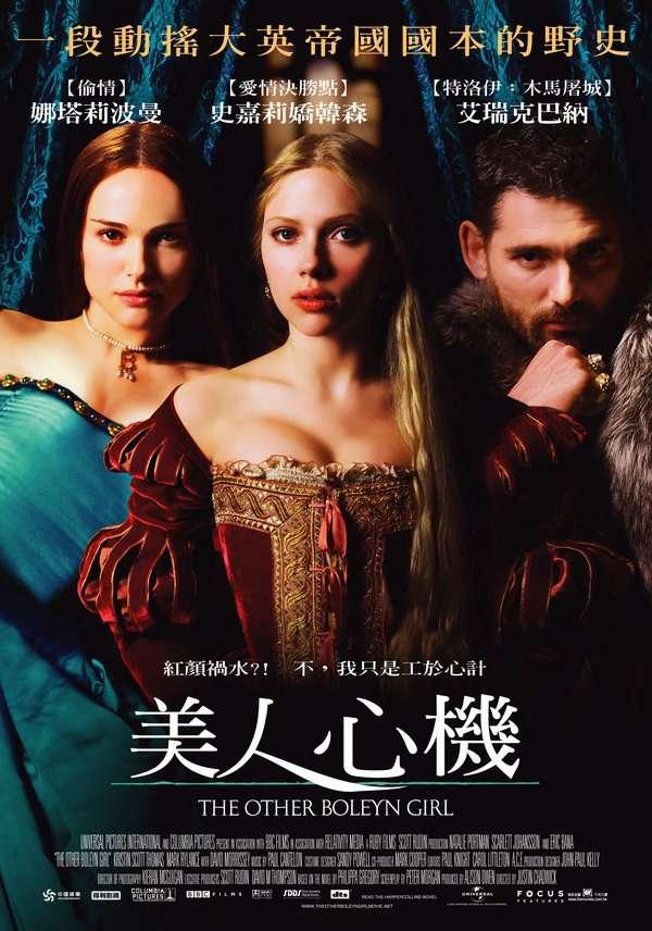 美人心機_The Other Boleyn Girl_電影海報