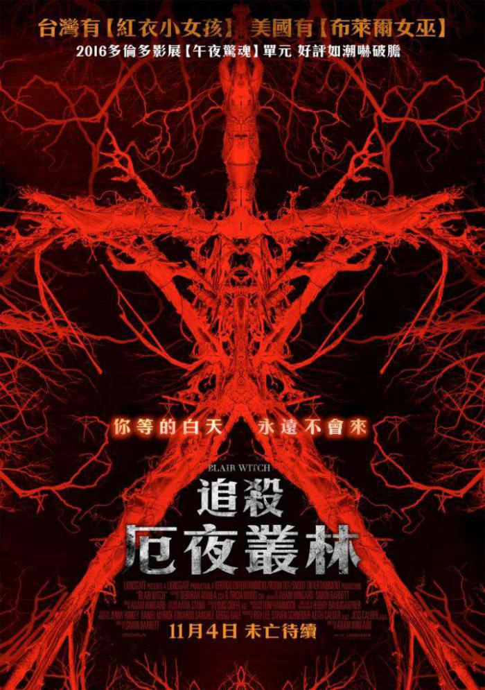 追殺厄夜叢林_Blair Witch_電影海報