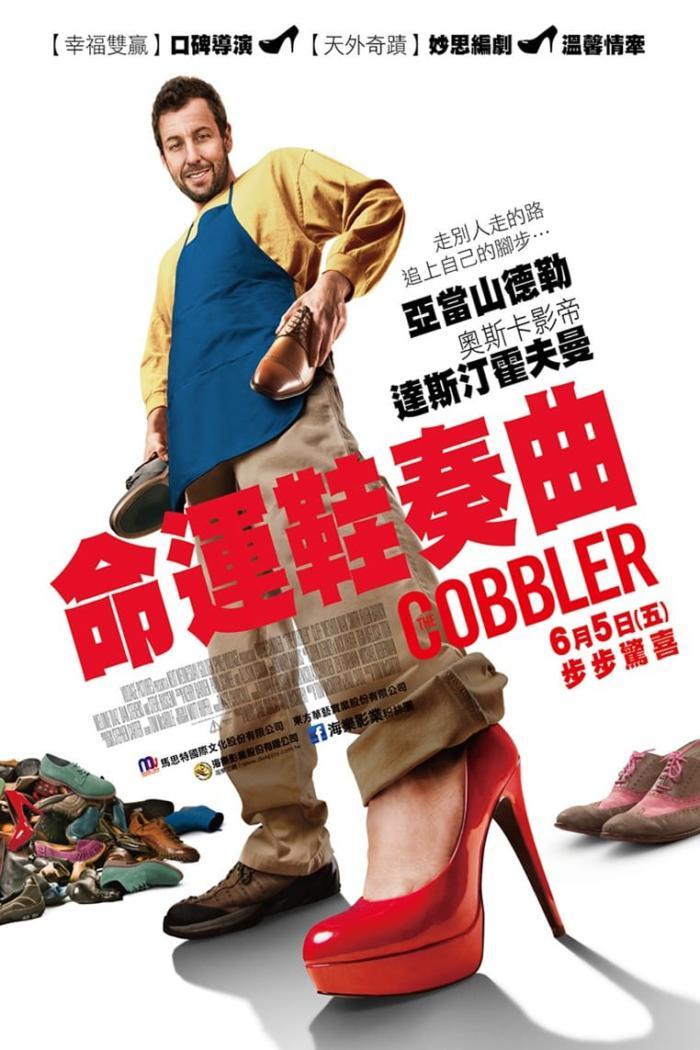 命運鞋奏曲_The Cobbler_電影海報