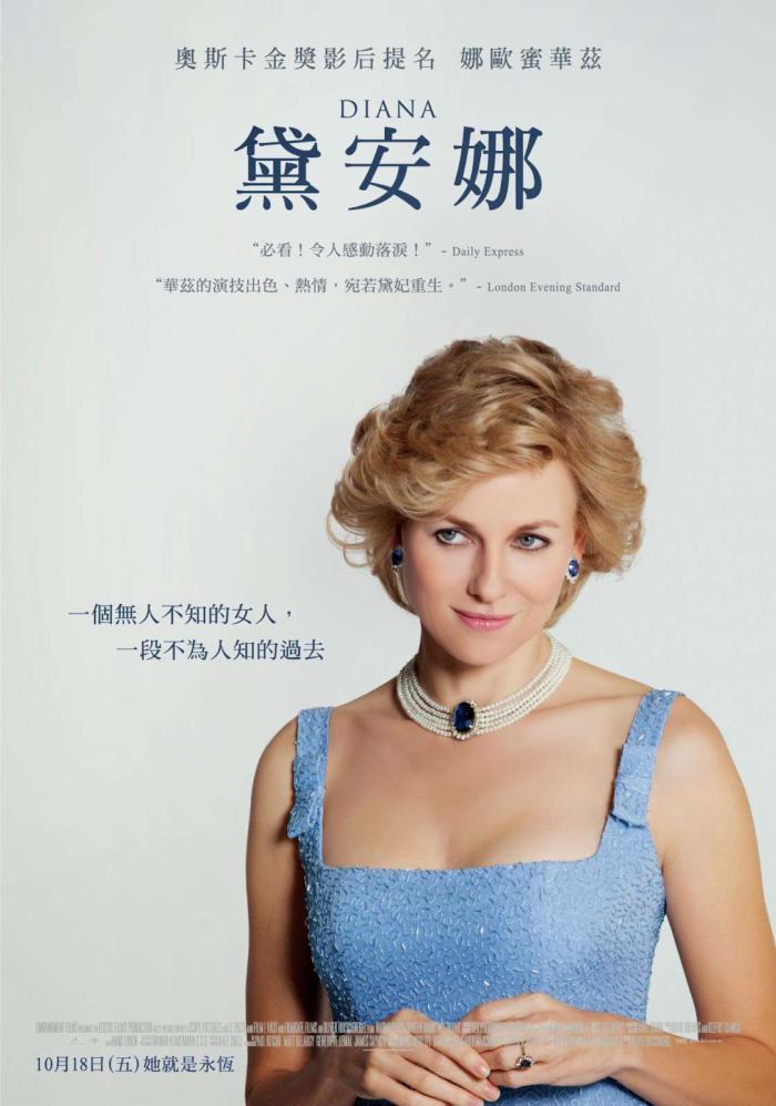 黛安娜(2013)_Diana(2013)_電影海報