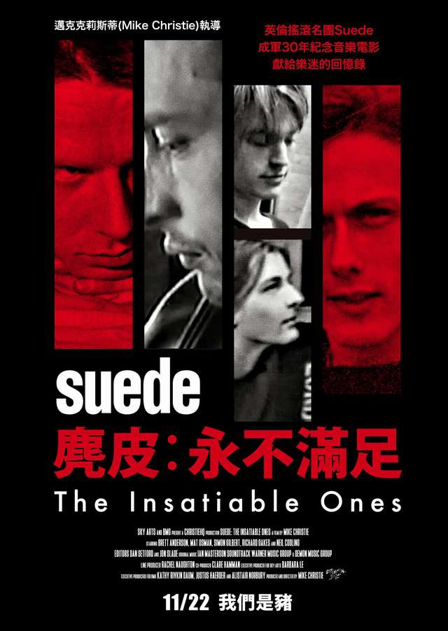 麂皮:永不滿足_Suede: The Insatiable Ones_電影海報