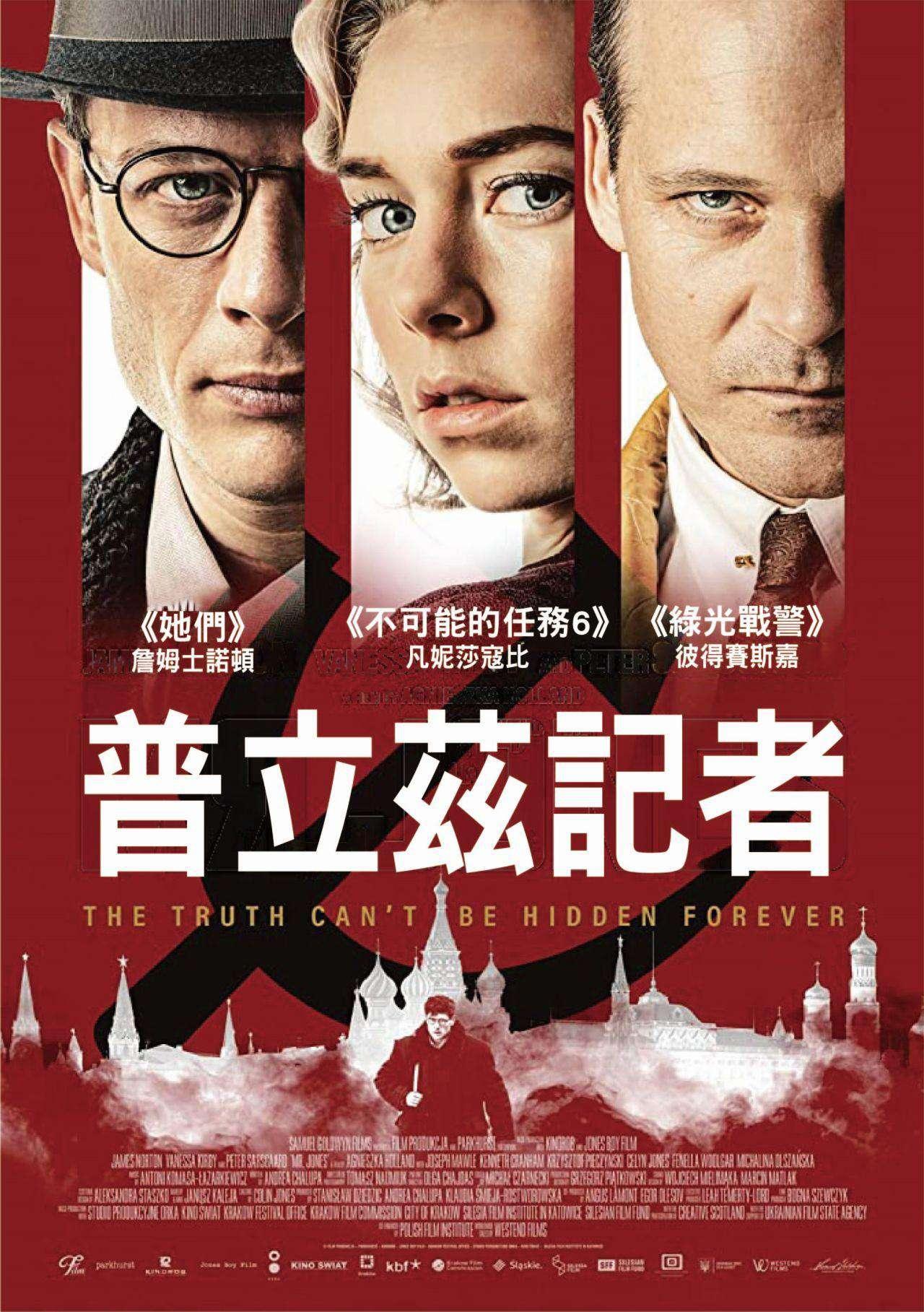 普立茲記者_Mr. Jones(2019)_電影海報