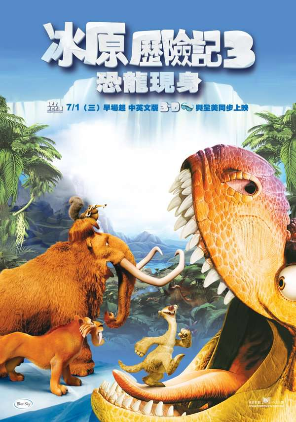冰原歷險記3:恐龍現身_Ice Age: Dawn of the Dinosaurs_電影海報