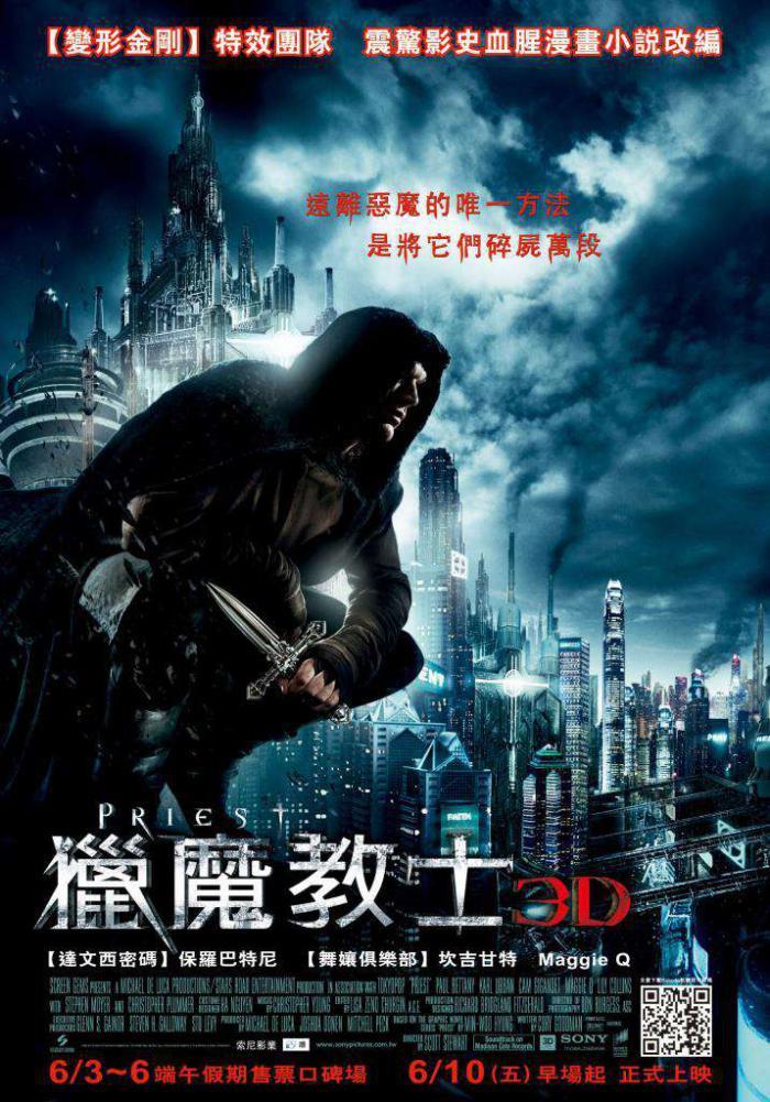 獵魔教士3D_Priest3D_電影海報