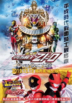 假面騎士 ZI-O Over Quartzer_Kamen Rider Zi-O: Over Quartzer_電影劇照