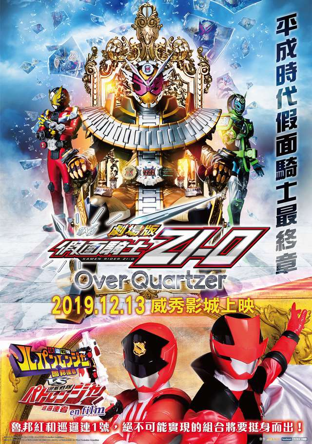 假面騎士 ZI-O Over Quartzer_Kamen Rider Zi-O: Over Quartzer_電影海報