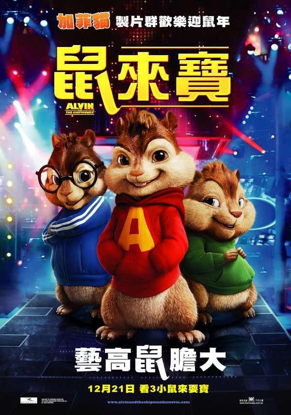 鼠來寶_Alvin and The Chipmunks_電影海報