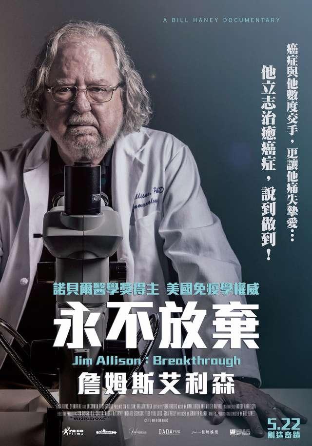 永不放棄:詹姆斯艾利森_Jim Allison: Breakthrough_電影海報