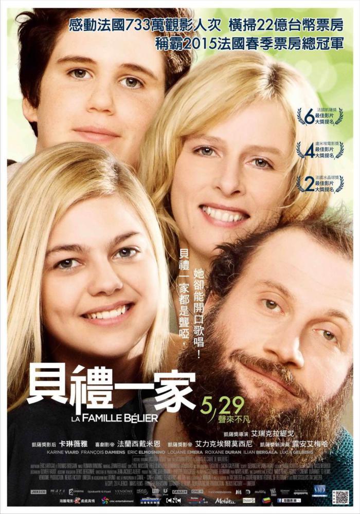 貝禮一家_La Famille Belier_電影海報