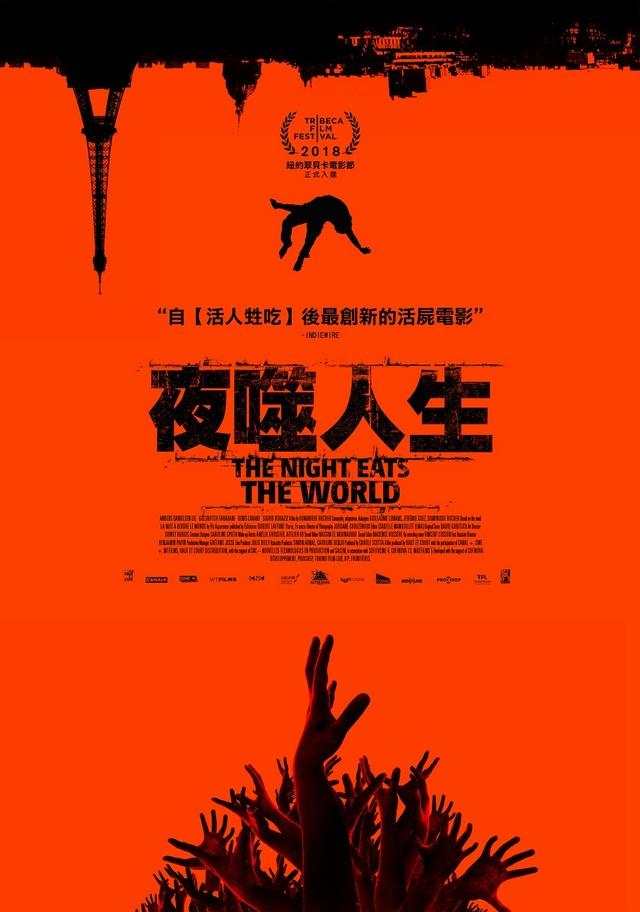 夜噬人生_The Night Eats The World_電影海報